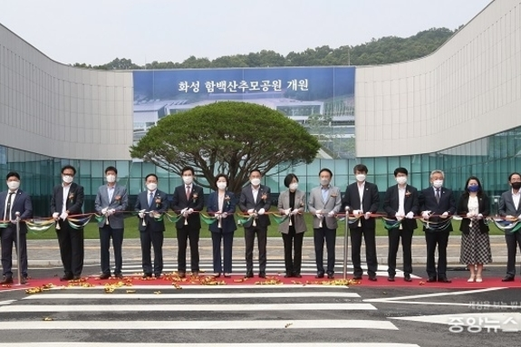 화성 함백산 추모공원 개원...님비 딛고 상생협력의 새장 열었다