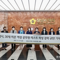 """""""미혼 여성공무원 리스트 참담""""…성남시의회 여성의원들 철저조사 촉구"""