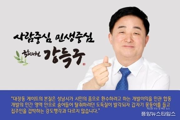 """강득구 의원 """"신영수, LH 대장동 공영개발 포기 압박 사실 확인...검찰이 철저 수사해야"""""""