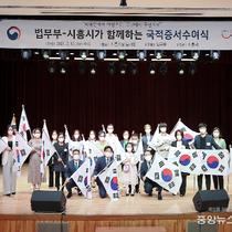 시흥시, 법무부와 '귀화자 국적증서 공동 수여식' 개최