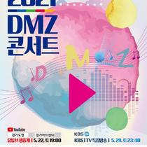2021 Let's DMZ 평화예술제 20일 개막…포럼·콘서트·전시·체험 다채로운 행사 풍성