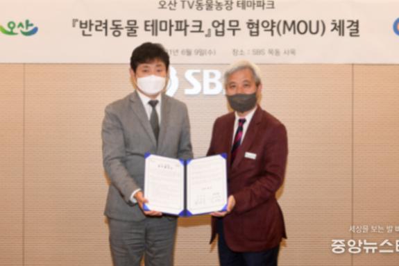 오산시, 'SBS 동물농장'과 반려동물파크 업무협약