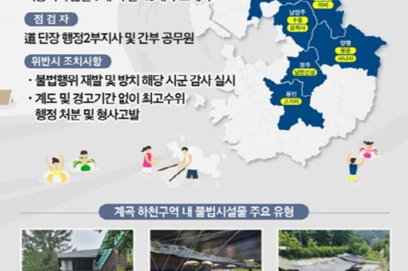 """경기도 """"청정계곡 망치는 위법행위 형사고발 등 무관용 대응"""""""