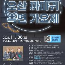 오산시, 제4회 '전국 까마귀 복면 가요제' 11월 6일 개최